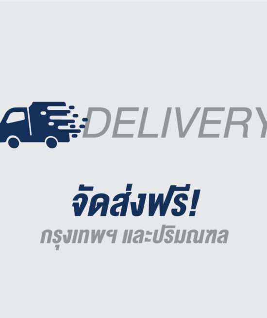 Promotion: Delivery