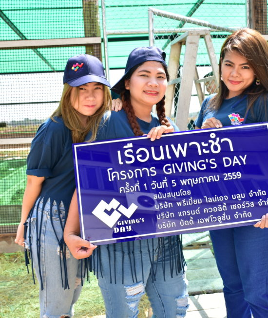 Giving's Day ครั้งที่ 1